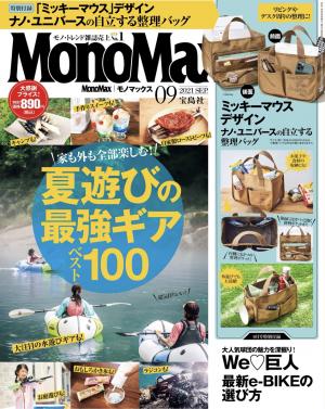 MonoMax 9月号